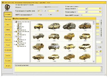 Выбор модели автомобиля